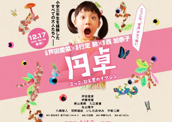 映画『円卓 こっこひと夏のイマジン』公式サイト