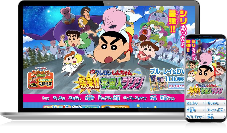 映画『クレヨンしんちゃん 襲来!!宇宙人シリリ』公式サイト