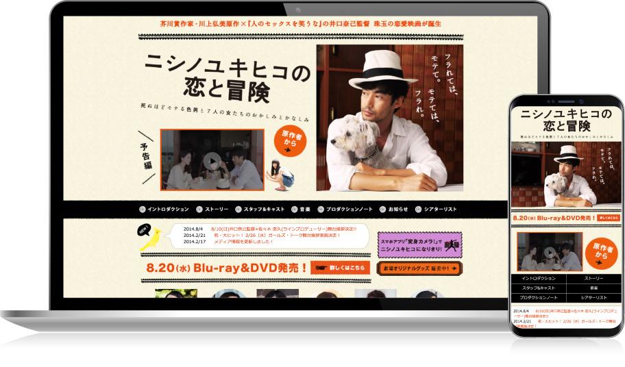 映画『ニシノユキヒコの恋と冒険』公式サイト