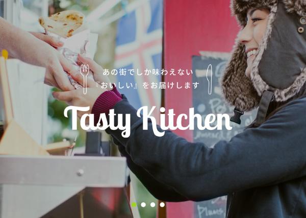 Tasty Kitchen サービスサイト