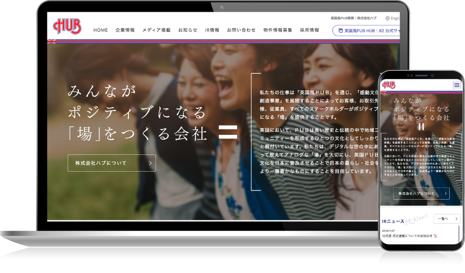 株式会社ハブ コーポレートサイト