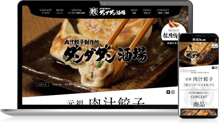肉汁餃子製作所 ダンダダン酒場 公式サイト