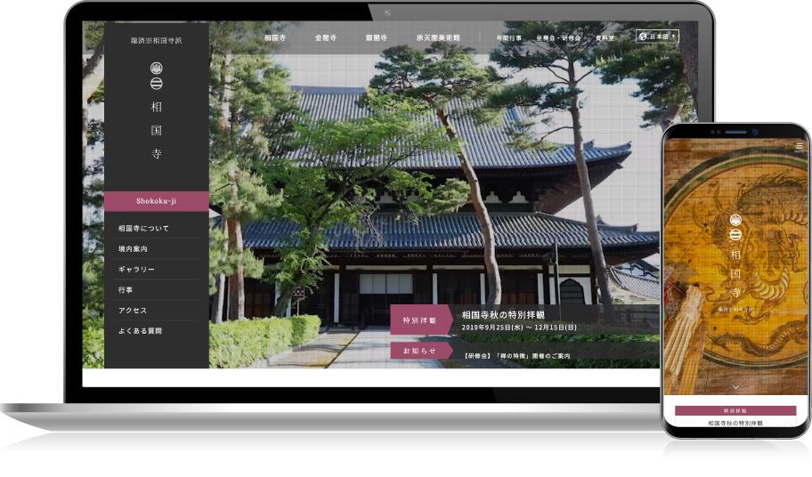 相国寺 公式サイト