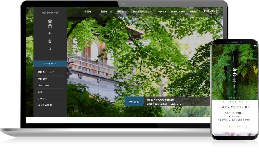 銀閣寺 公式サイト