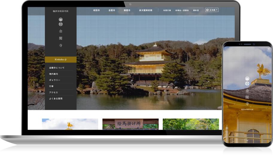 金閣寺 公式サイト