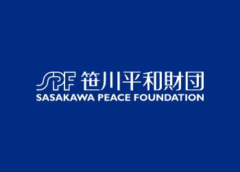 笹川平和財団 公式サイト