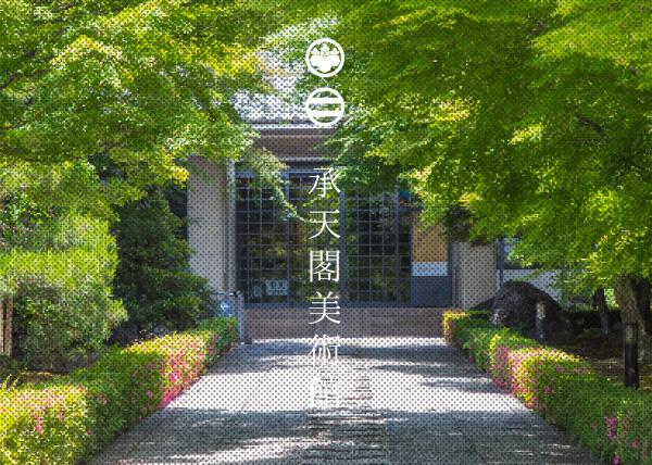 承天閣美術館 公式サイト